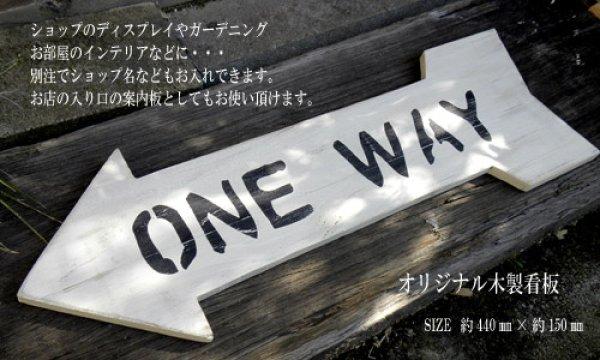 画像1: 木製看板【ONE WAY】 (1)