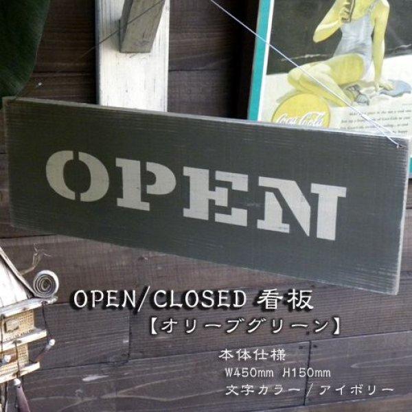 画像1: アンティーク加工OPEN看板【オリーブグリーン】 (1)