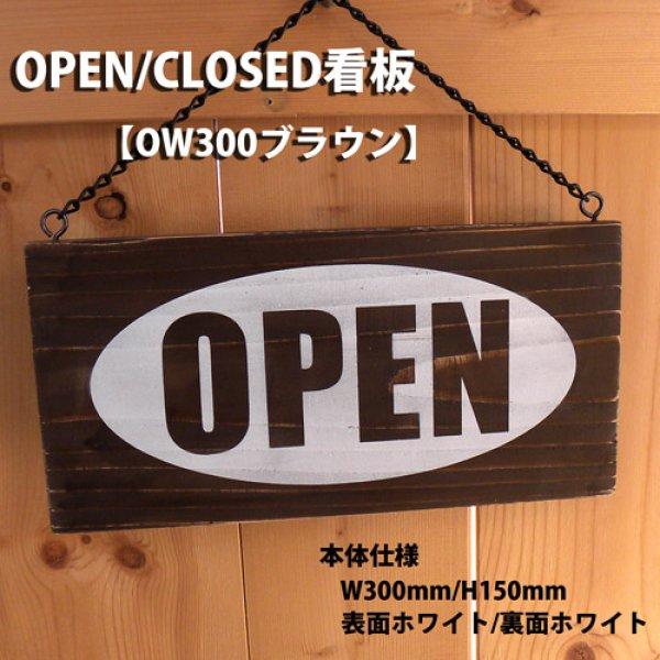 画像1: アンティーク加工OPEN看板【OW300ブラウン】 (1)