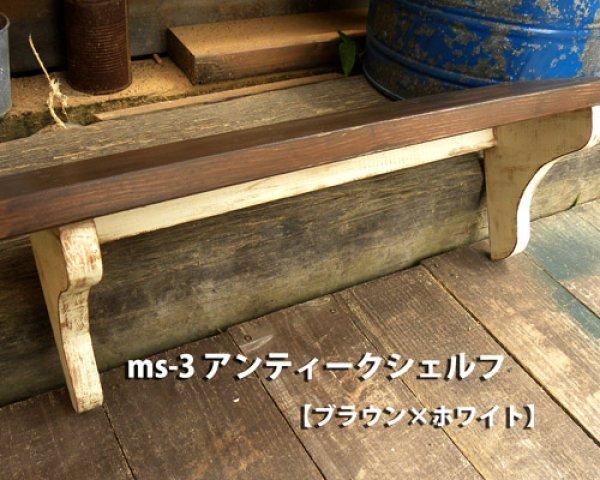 画像1: ms-03 アンティークシェルフ 【ブラウン×ホワイト】 (1)