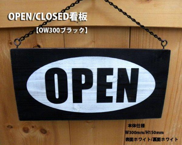 画像1: アンティーク加工OPEN看板【OW300ブラック】 (1)