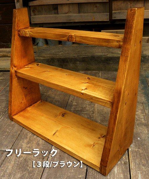 画像1: フリーラック【3段/ブラウン】 (1)