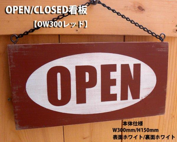 画像1: アンティーク加工OPEN看板【OW300レッド】 (1)