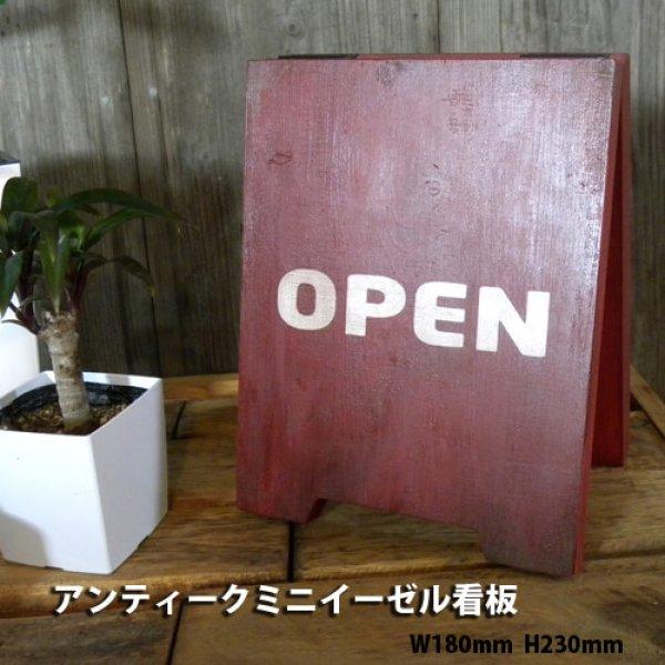 画像1: アンティークミニイーゼル看板 レッド (1)