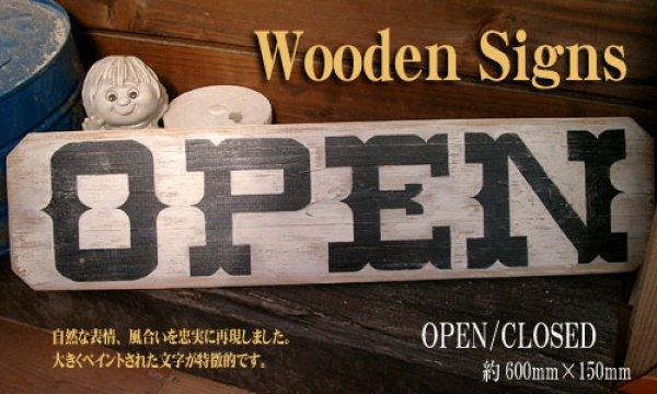画像1: OPEN/CLOSED看板【600×150】 (1)