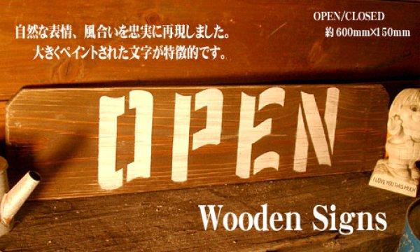 画像1: OPEN/CLOSED看板【600×150】ブラウン (1)