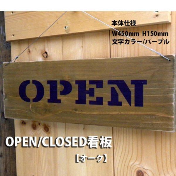 画像1: アンティーク加工OPEN看板【オーク】 (1)